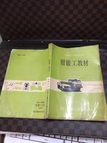 中国人民解放军 钳锻工教材 车辆专业