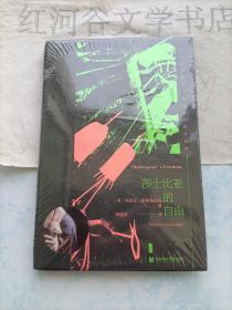 甲骨文丛书-·莎士比亚的自由