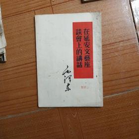 在延安文艺座谈会上的讲话(1953年版)