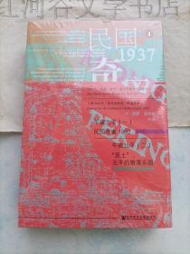 """午夜北平:(一)民国奇案1937 / (二)""""恶土"""",北平的堕落乐园(套装两册合售)"""
