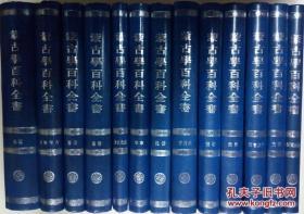 蒙古学百科全书蒙文(13册合售)