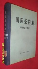 国际条约集(1948-1949)