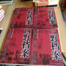 中国雄师:一野档案、二野档案、三野档案、四野档案(4本合售)