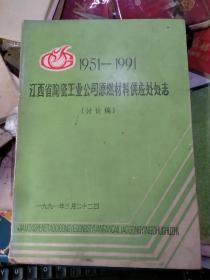 江西省陶瓷工业公司原燃材料供应处处志(讨论稿.油印)