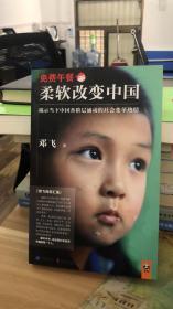 免费午餐:柔软改变中国 邓飞 著 / 华文出版社 9787507540970