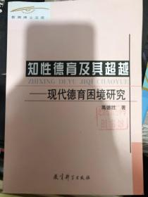 知性德育及其超越:现代德育困境研究  748