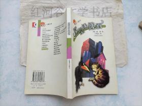 译文童书系列--愿望潘趣酒(儿童文学)