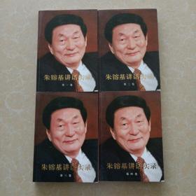朱镕基讲话实录 第一卷至第四卷(全四卷)