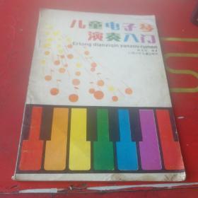 儿童电子琴演奏入门