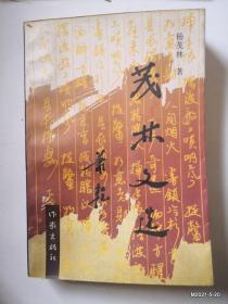 茂林文选 签名本  / / 1997