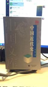 中国近代史      有字