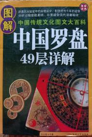 《图解中国罗盘49层详解》(图解国学经典)