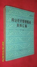 商业经济管理概论资料汇编  下册