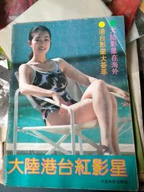 90年代大陆港台红影星写真集画册杂志