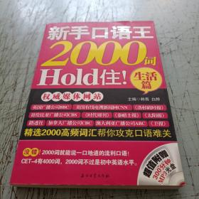 新手口语王2000词HOID住生活篇(带一张光盘)