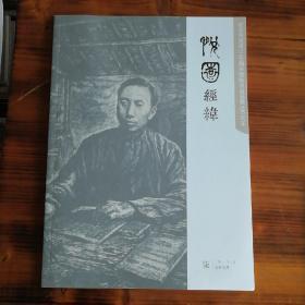 悦园经纬(纪念民盟成立80周年暨陈望道诞辰130周年)