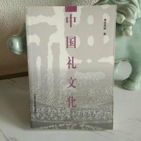 中国礼文化