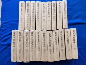 苏轼全集校注(全20册)