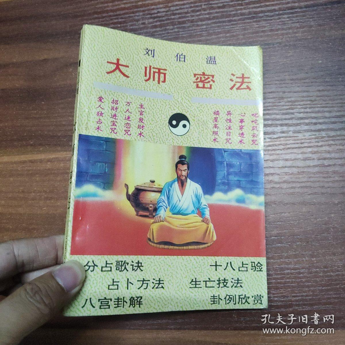 刘伯温大师密法