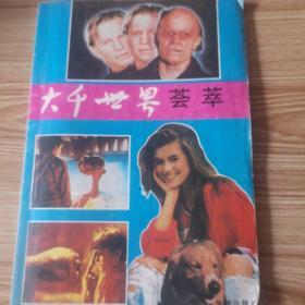 大千世界荟萃杂志1990