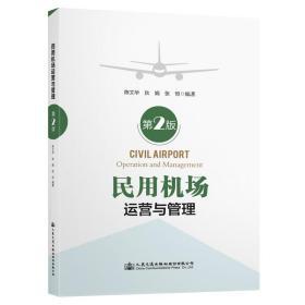 民用机场运营与管理(第2版)