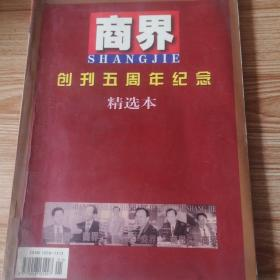 商界:创刊五周年纪念精选本