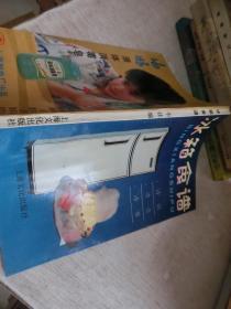 冰箱食谱    库2