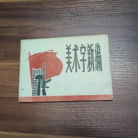 美术字新编-71年一版一印