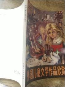 外国儿童文学作品欣赏