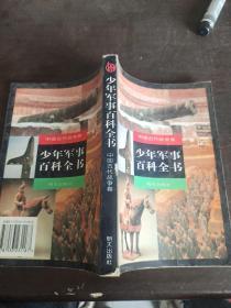 少年军事百科全书