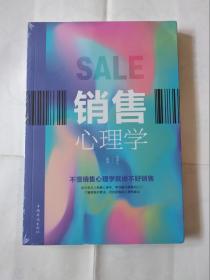 销售心理学(人生金书·裸背)【未拆封】
