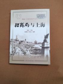 跨越三个世纪的百年交响:招商局与上海
