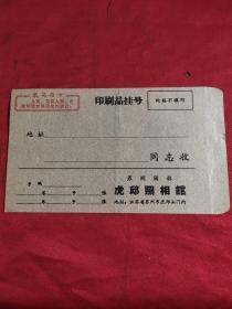 文革信封〔苏州虎邱照相馆〕