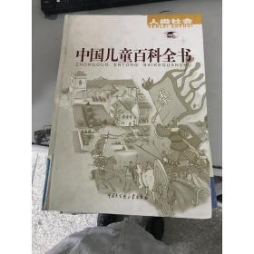 特价中国儿童百科全书:人类社会9787500064480马博华  著