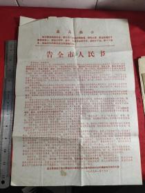 杭州文革布告:告全市人民书,有关上山下乡
