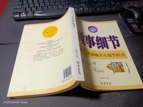 做事细节:这是一本浓缩人生精华的书    无字迹
