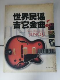 世界民谣吉它金曲1