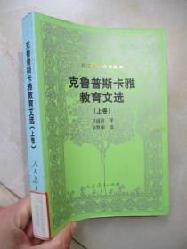 外国教育名著丛书  克鲁普斯卡雅教育文选(上卷)