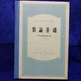 数论基础 精装1956/11新一版一印