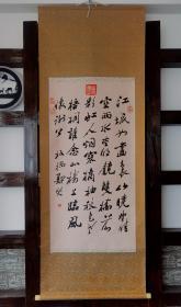 郑板桥,台湾故宫博物馆,原大复制