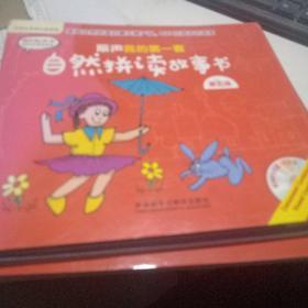 丽声我的第一套自然拼读故事书 第五级(套装共16册)(点读版 附MP3光盘1张)