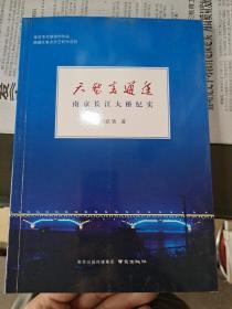 天堑变通途:南京长江大桥纪实