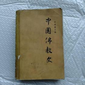 中国佛教史第二卷
