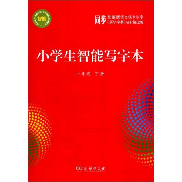 小学生智能写字本(1年级下)