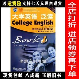 大学英语泛读.第1册学生用第三版第3版 张砚秋 解又明 上