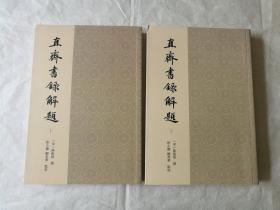 国学古籍类:直斋书录解题(上下册)