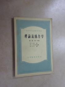理论流体力学  第一卷 第一分册