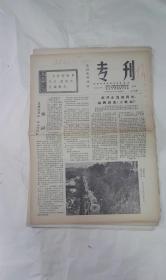 文革小报 专刊 追悼死难烈士 打倒李景泉