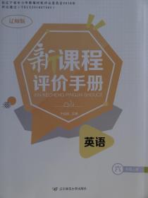 新课程 评价手册 英语六年级上册辽师版 (20本起批,65折,量大协商,全系列图书批销)