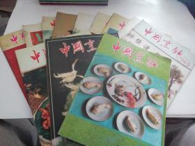 中国烹饪(1983年4、5、7、9、10、11,1990年4、5期,1991年第1期,1992年第12期,1990年第3、11期。)【共计12册合售】